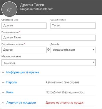 Въведете информацията за потребителя в картата на нов потребител