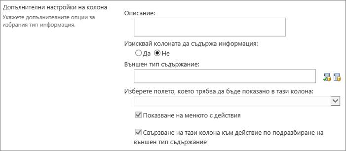 Възможности за избор на колона на външни данни