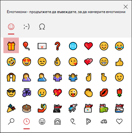 Използвайте инструмента за избор на емотикони с Windows 10, за да вмъкнете емотикон.