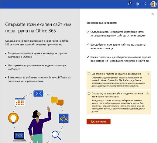 Това изображение показва първия екран на съветника за нов създаването на Office 365.