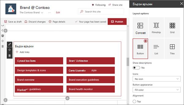 Примерни входни данни за уеб част на сайт за модерни марки в SharePoint online