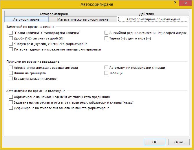 Раздела Автоформатиране при въвеждане с избирането на опции