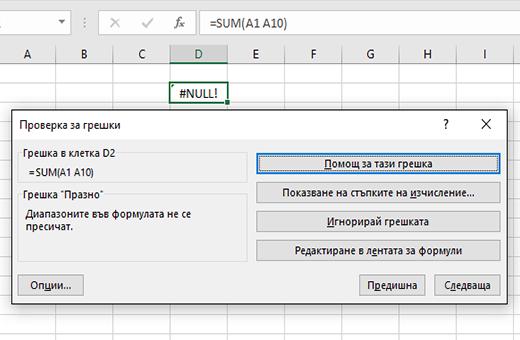 """Преместете прозореца """"Проверка за грешки"""" точно под лентата за формули"""