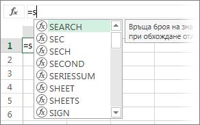 """Списък на """"Автодовършване на формули"""""""
