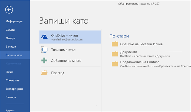 """""""Запиши като"""" с OneDrive по подразбиране"""