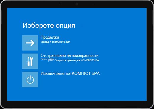 Син екран с опции, за да продължите, отстраните или изключите КОМПЮТЪРА си.