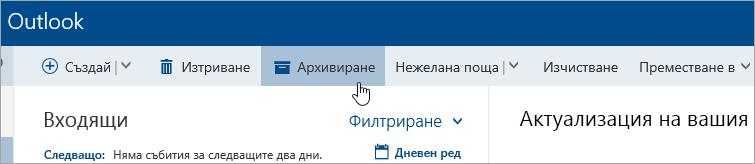 """Екранна снимка на бутона """"Архивиране""""."""