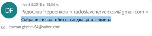 Можете да редактирате реда тема на получено съобщение.