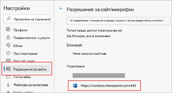 Страницата за настройки на разрешения за микрофон за Microsoft Edge