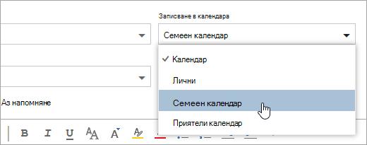 Екранна снимка на списъка Запиши в падащото меню на календара