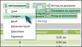 Автосумиране в Power Pivot