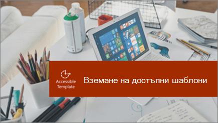 Офис бюро с лаптоп и документи, разпръснати по него