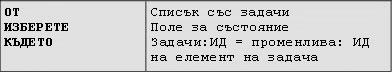 Пример 2: Сходство на препратка към SQL заявка