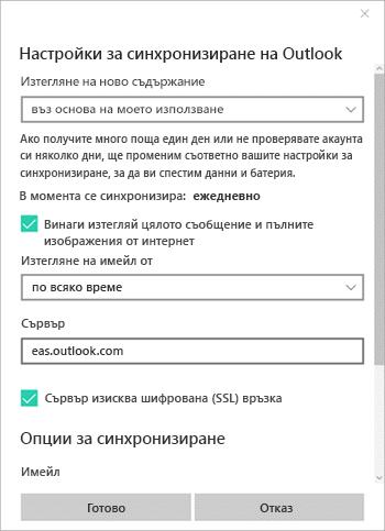 Промяна на опциите за синхронизиране за вашия акаунт