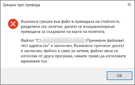 Това е съобщението за грешка, ще получите, ако вашия .csv файл има слабо форматирани данни.