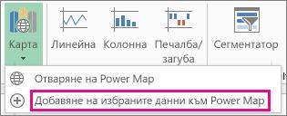Командата за добавяне на избрани данни към Power Map