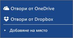 """Изображение, показващо Dropbox и OneDrive в секцията """"Места"""" на работната област на Word Online"""