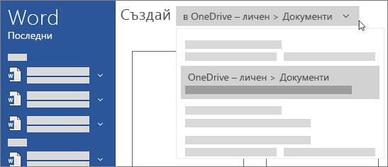 Нов OneDrive