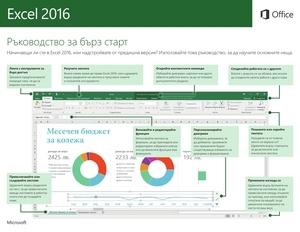 Ръководство за бърз старт в Excel 2016 (Windows)
