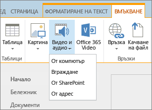 """Екранна снимка на лентата на SharePoint Online. Изберете раздела """"Вмъкване"""" и след това """"Видео и аудио"""", за да посочите дали да добавите файл от вашия компютър, местоположение в SharePoint, уеб адрес, или чрез код за вграждане."""