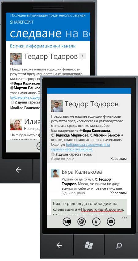 Екранни снимки на информационен канал и отговор на публикация в информационен канал в приложението SharePoint Newsfeed