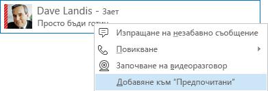 Екранна снимка на избора ''Добави към предпочитаните''