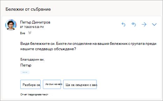 Екранна снимка на предложени отговори