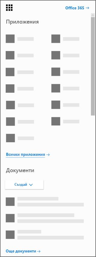 Иконата за стартиране на приложения на Office 365