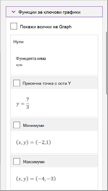 Писане на математически уравнения в OneNote за Windows 10
