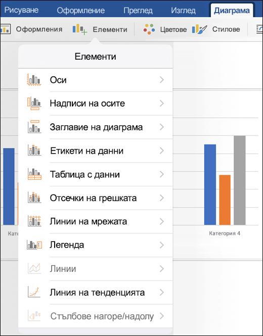 """Щракнете върху елементи в раздела """"диаграма"""" на лентата, за да персонализирате диаграмата елементи във вашия документ"""