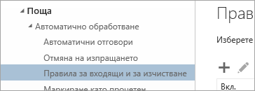 """Екранна снимка на правилата за папка """"Входящи"""" и """"прочистване"""" в менюто Опции"""