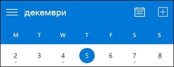 Лента с инструменти за календари