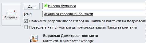 Искане на достъп до папката ''Контакти'' за Exchange на друго лице