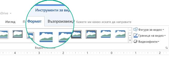 """Когато е избрано видео в слайд, секцията """"Инструменти за видео"""" се появява на лентата с инструменти с два раздела: """"Формат"""" и """"Възпроизвеждане""""."""