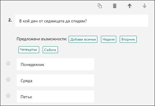 Избор на предложени опции за отговор за въпрос