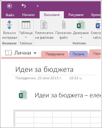 Екранна снимка на нова електронна таблица в OneNote 2016.