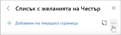 """Екранна снимка на бутона """"споделяне"""" и """"още"""""""