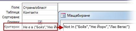"""За да покажете всички контакти, които не са в UK, USA или France, използвайте критерия Not In (""""Текст"""", """"Текст"""", """"Текст""""…)"""