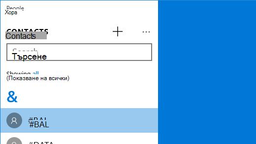 """Изображение на списъка с контакти в приложението """"хора"""""""