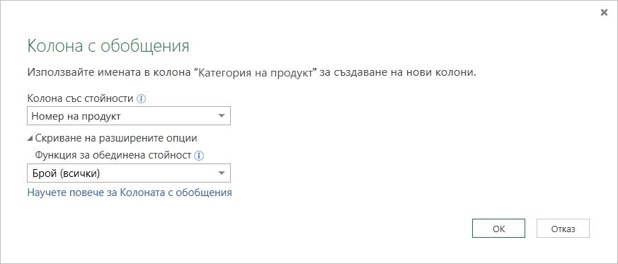 """Диалогов прозорец """"Обобщаване на колони"""""""