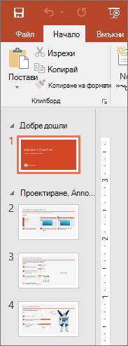 Екран с миниатюри