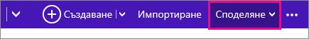 """Outlook.com – щракнете върху """"Споделяне"""", за да изберете календар"""