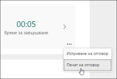 Опция за печат на отговор в Microsoft Forms