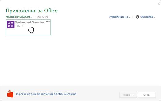 """Екранна снимка показва раздела """"моите приложения"""" на страницата с приложения за Office."""