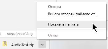 За да видите компресиран файл, щракнете върху стрелката до името на файла и след това изберете Покажи в папка.
