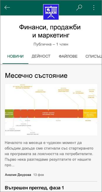 Екранна снимка на раздела новини в екипен сайт