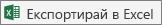 Експортиране на списъци с до иконата на Excel