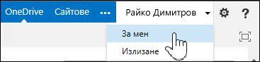 """Изберете страницата """"За мен"""" в SharePoint"""