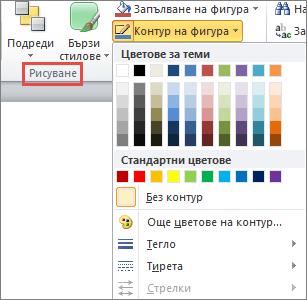 PowerPoint 2010 текст фигура структура разрешения.