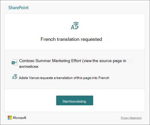 Имейл за искане за превод